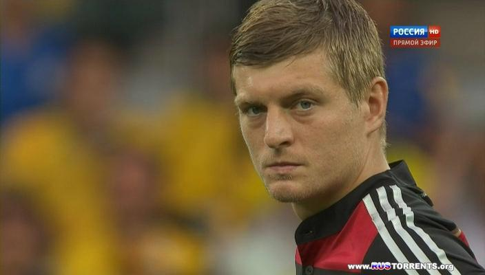 Футбол. Чемпионат мира 2014. 1/2 финала. Бразилия – Германия | HDTVRip