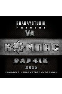 VA - Компас   MP3