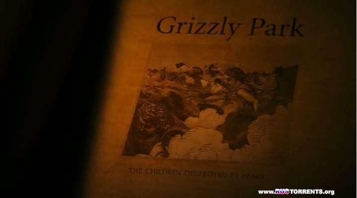 Гризли парк  | DVDRip