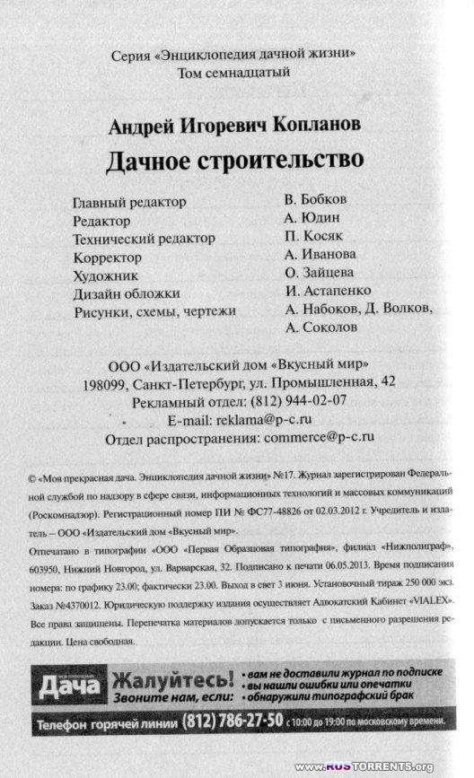 Энциклопедия дачной жизни. Том 17. Дачное строительство