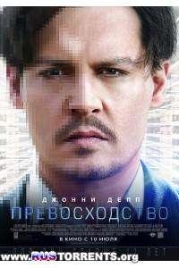 Превосходство | Blu-Ray Remux 1080p | Чистый звук, А