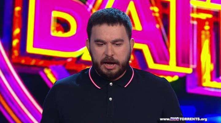 Comedy Баттл. Суперсезон [26.09.2014] | WEB-DLRip