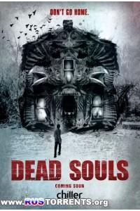 Мертвые души | HDRip