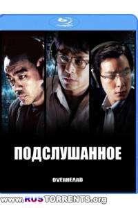 Подслушанное | DVDRip