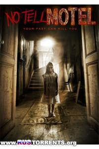 Молчаливый мотель | DVDRip | L1