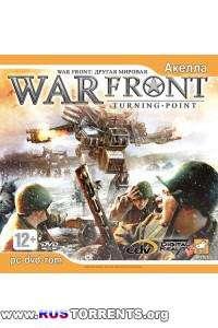 War Front: Другая Мировая