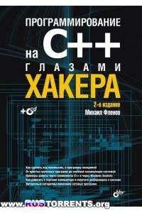 Программирование на C++ глазами хакера | PDF