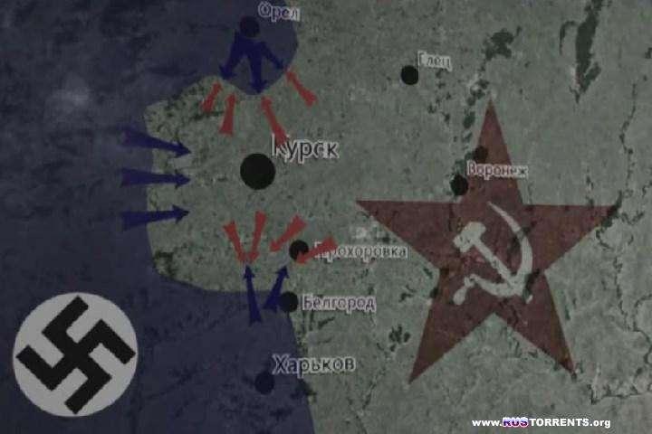 В августе 43-го. Вся правда об освобождении Харькова | WebRip