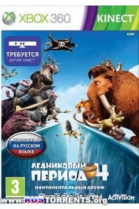 Ice Age: Continental Drift  | XBOX360