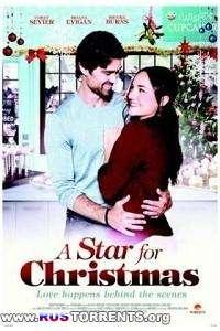 Рождественская звезда  | SatRip