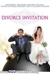 Приглашение на развод | WEB-DLRip