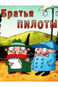 Из личной жизни Братьев Пилотов. [01-06 из 06] | DVDRip