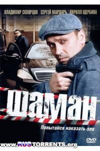 Шаман [01-16 из 16]   DVDRip