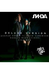 Линда - Лай, @! [Deluxe Version] | MP3