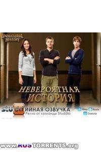 Невероятная история / Unnatural History [01 сезон: 01-13 серии из 13]   HDTVRip
