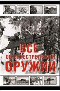 Л. Сытин | Все об огнестрельном оружии | PDF
