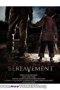 Злоумышленник 2 / Тяжелая утрата / Bereavement | HDRip
