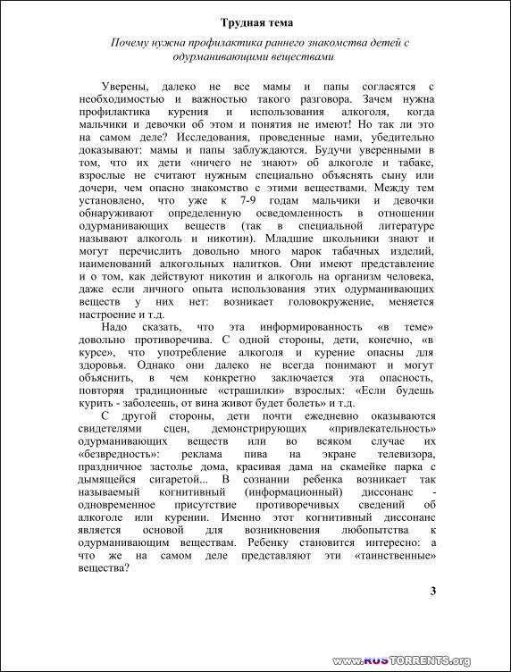 А.Г.Макеева | Как уберечь ребенка от курения и знакомства с алкоголем.