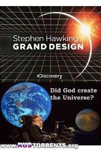 Великий замысел по Стивену Хокингу - Создал ли Бог Вселенную?