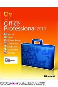 Microsoft Office 2010 Professional Plus SP1 RTM Volume x86 / x64