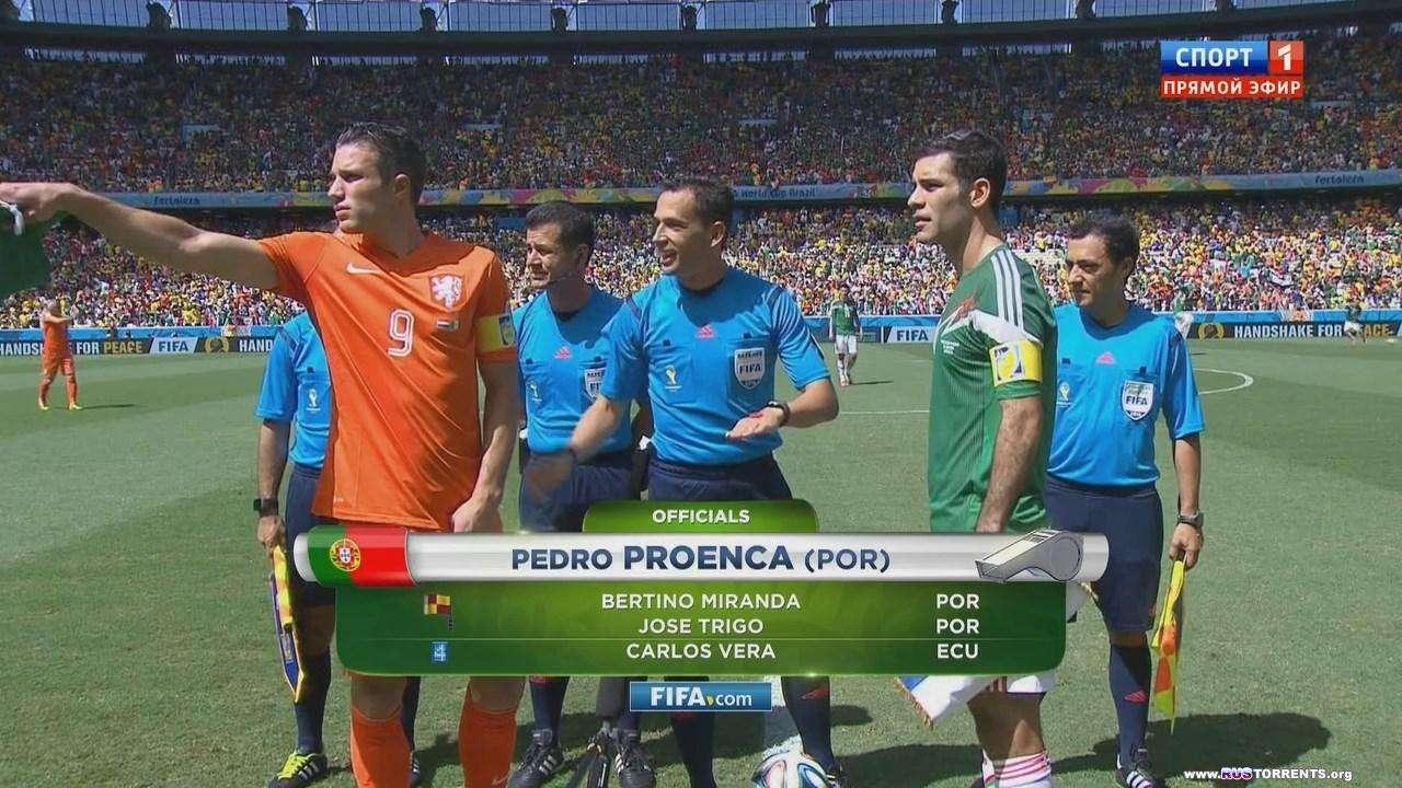 Футбол. Чемпионат мира 2014. 1/8 финала. Нидерланды - Мексика | HDTVRip 720р