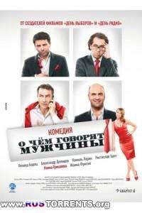 О чём говорят мужчины   DVD5