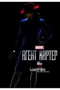 Агент Картер [01 сезон: 01-08 серии из 08] | WEB-DL 720p | LostFilm