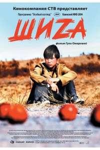 Шиzа | DVDRip