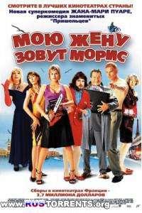 Мою жену зовут Морис | DVDRip
