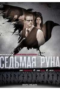 Седьмая руна [01-08 серии из 08] | IPTVRip