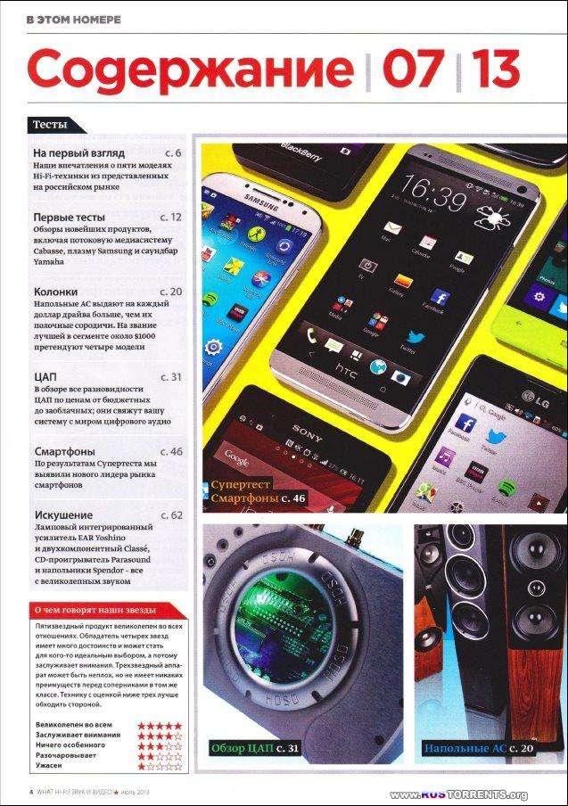 What Hi-Fi? Звук и видео [34 номера] | PDF