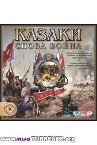 Казаки: Снова Война [v 1.35 + 1 DLC] | PC | Steam-Rip от R.G. Игроманы