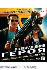 Возвращение героя   BDRip   Лицензия