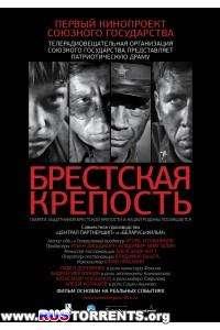 Брестская крепость | DVDRip | Лицензия