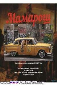 Мамарош | DVDRip | P