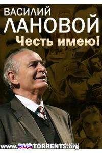 Василий Лановой. Честь имею! | HDTVRip