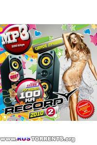 VA - Лучшая 100ка Радио Record 2