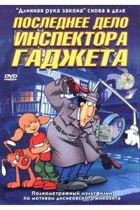 Последнее дело инспектора Гаджета | DVDRip