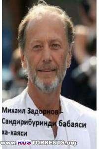 Михаил Задорнов. Сандирибуринди бабаяси ха-хаяси