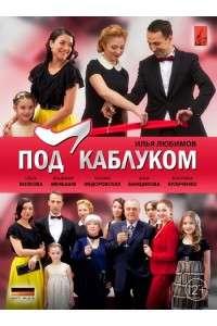 Под каблуком [01-08 из 08] | HDTV 1080i