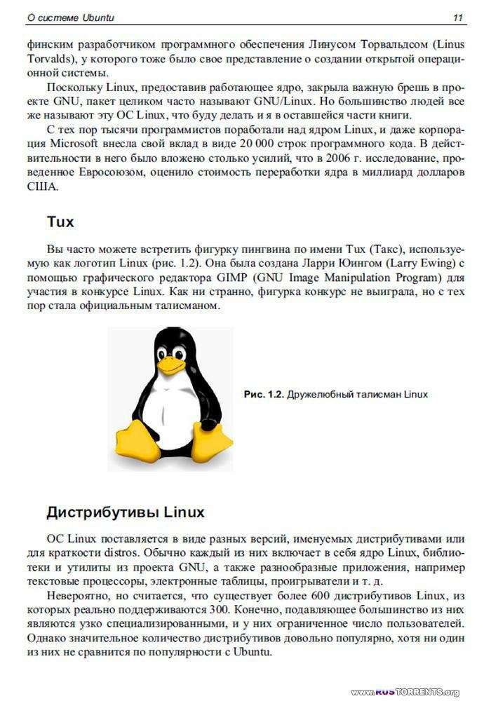 Ubuntu для всех.
