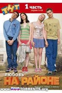Любовь на районе. 1 сезон. (24 серии из 24)