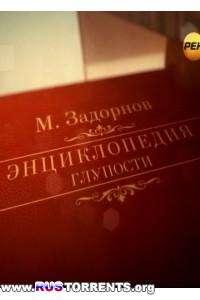 Михаил Задорнов - Энциклопедия глупости [эфир от 02.11] | SATRip