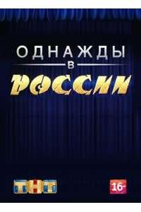 Однажды в России [01-16] | WEB-DL 720p