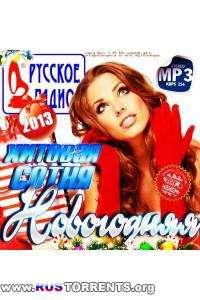 VA - Новогодняя хитовая сотня от Русского Радио