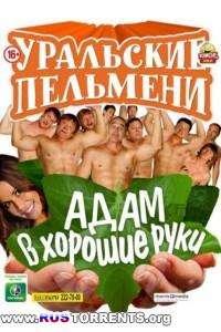 Уральские Пельмени. АДАМ в хорошие руки (Часть 1-2 из 2) | SATRip
