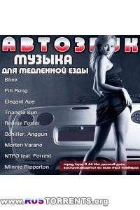 Сборник - Авто Звук. Музыка для медленной езды | MP3