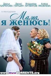 Мама, я женюсь! | HDTVRip