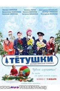Тётушки | DVD-5 | Лицензия