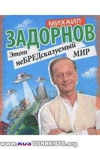 Михаил Задорнов - Этот неБРЕДсказуемый мир